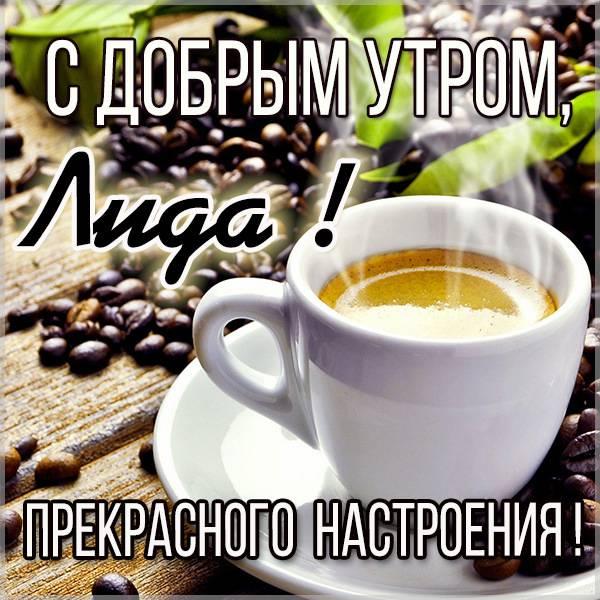 Картинка с добрым утром Лида - скачать бесплатно на otkrytkivsem.ru