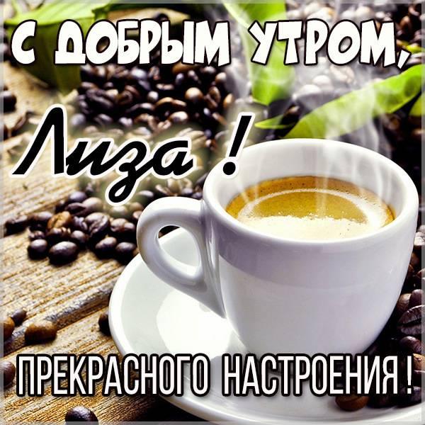Картинка с добрым утром Лиза - скачать бесплатно на otkrytkivsem.ru