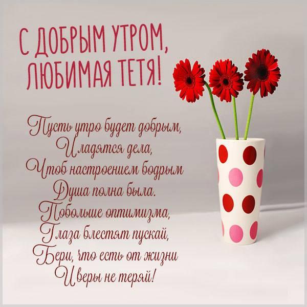 Картинка с добрым утром любимая тетя - скачать бесплатно на otkrytkivsem.ru