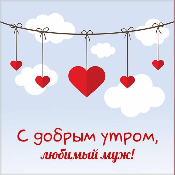 Картинка с добрым утром любимый муж романтичная - скачать бесплатно на otkrytkivsem.ru
