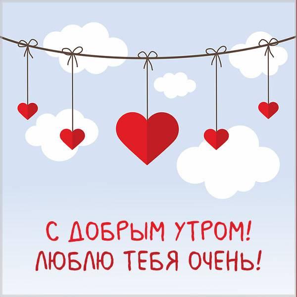 Картинка с добрым утром люблю тебя очень - скачать бесплатно на otkrytkivsem.ru
