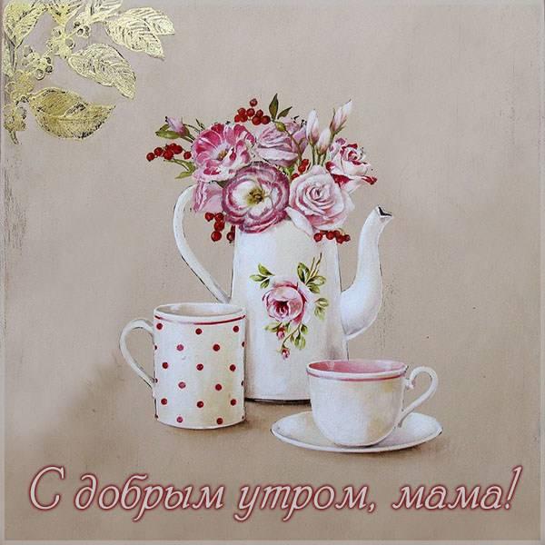 Картинка с добрым утром мама красивая - скачать бесплатно на otkrytkivsem.ru