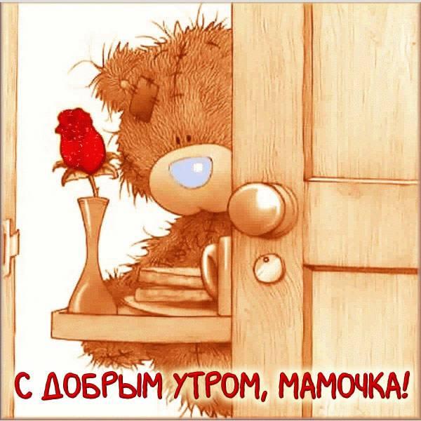 Картинка с добрым утром мамочка прикольная красивая - скачать бесплатно на otkrytkivsem.ru