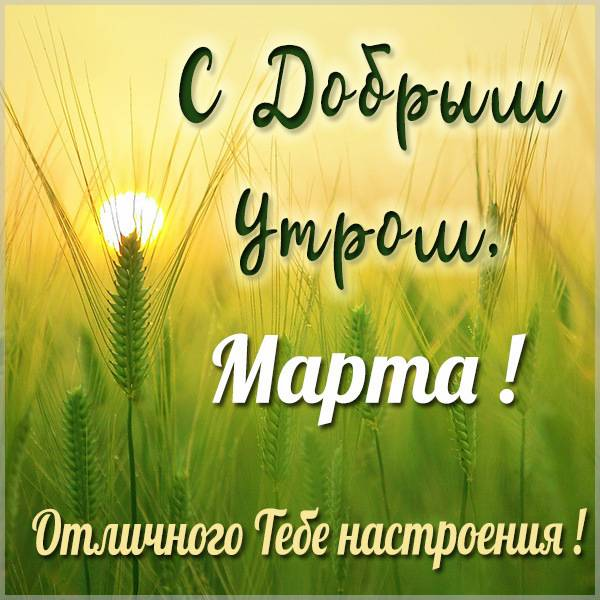 Картинка с добрым утром Марта - скачать бесплатно на otkrytkivsem.ru