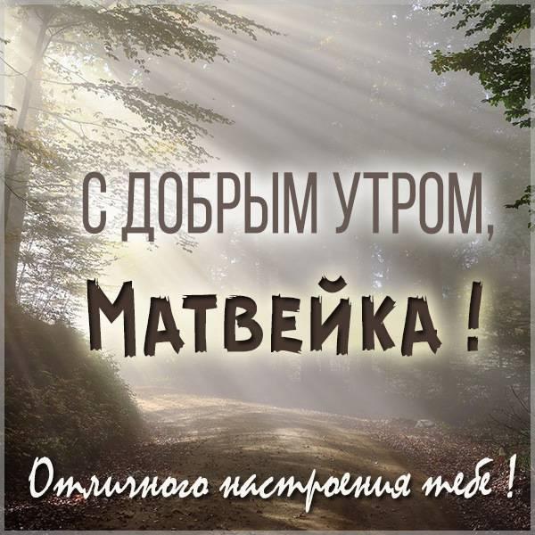 Картинка с добрым утром Матвейка - скачать бесплатно на otkrytkivsem.ru