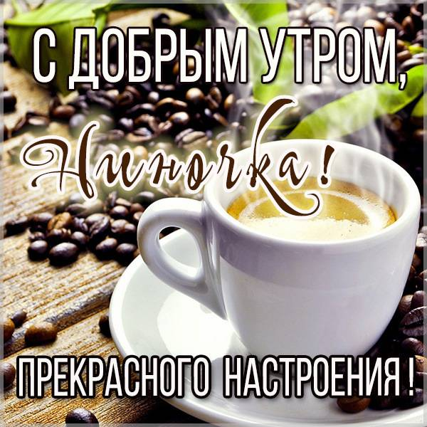 Картинка с добрым утром Ниночка - скачать бесплатно на otkrytkivsem.ru