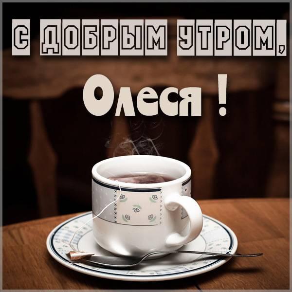 Картинка с добрым утром Олеся - скачать бесплатно на otkrytkivsem.ru