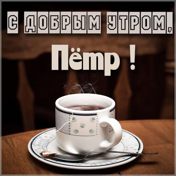 Картинка с добрым утром Петр - скачать бесплатно на otkrytkivsem.ru