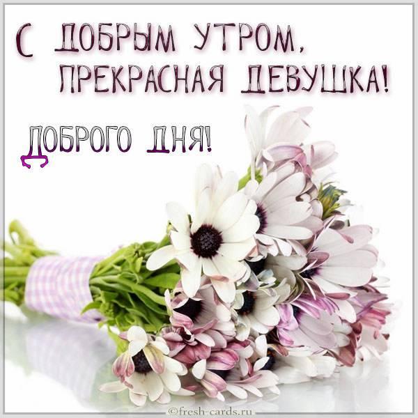 Картинка с добрым утром прекрасной девушке - скачать бесплатно на otkrytkivsem.ru