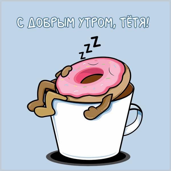 Картинка с добрым утром прикольная тете - скачать бесплатно на otkrytkivsem.ru