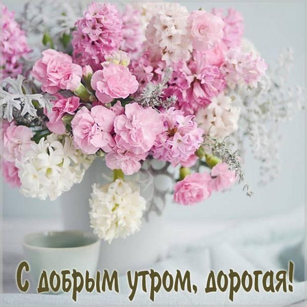 Картинка с добрым утром прикольная женщине красивая - скачать бесплатно на otkrytkivsem.ru
