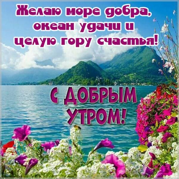 Картинка с добрым утром природа красивое пожелание - скачать бесплатно на otkrytkivsem.ru