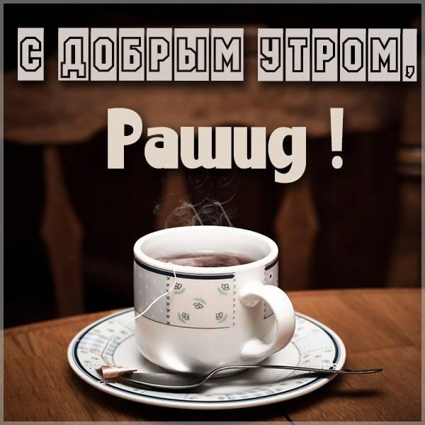 Картинка с добрым утром Рашид - скачать бесплатно на otkrytkivsem.ru