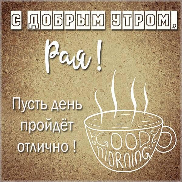 Картинка с добрым утром Рая - скачать бесплатно на otkrytkivsem.ru