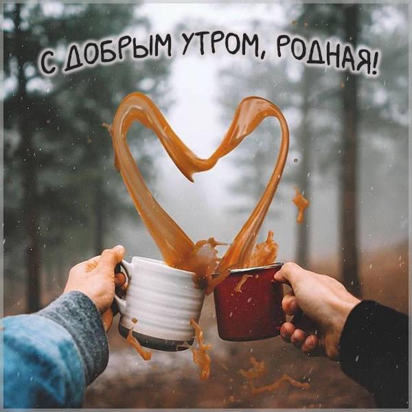 Картинка с добрым утром родная прикольная - скачать бесплатно на otkrytkivsem.ru