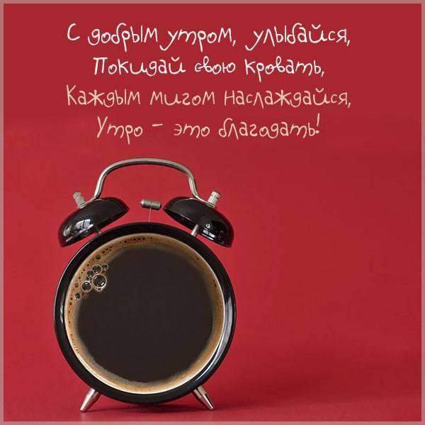 Картинка с добрым утром родному парню - скачать бесплатно на otkrytkivsem.ru