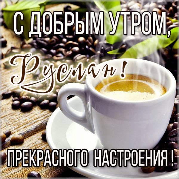 Картинка с добрым утром Руслан - скачать бесплатно на otkrytkivsem.ru