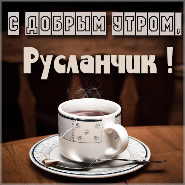 Картинка с добрым утром Русланчик - скачать бесплатно на otkrytkivsem.ru