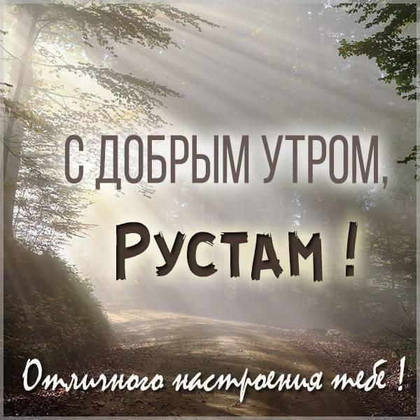 Картинка с добрым утром Рустам - скачать бесплатно на otkrytkivsem.ru