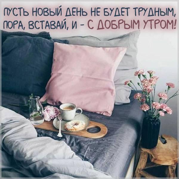 Картинка с добрым утром с высказыванием и пожеланием - скачать бесплатно на otkrytkivsem.ru