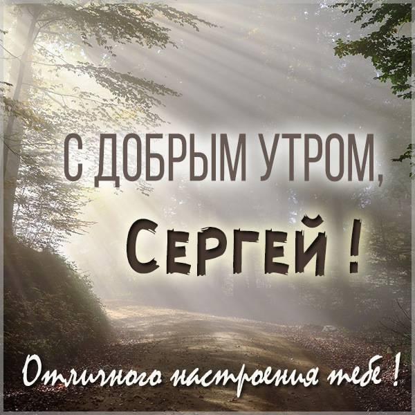 Картинка с добрым утром Сергей - скачать бесплатно на otkrytkivsem.ru