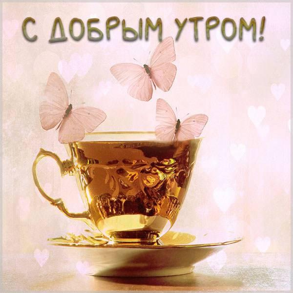 Картинка с добрым утром сказочная волшебная - скачать бесплатно на otkrytkivsem.ru