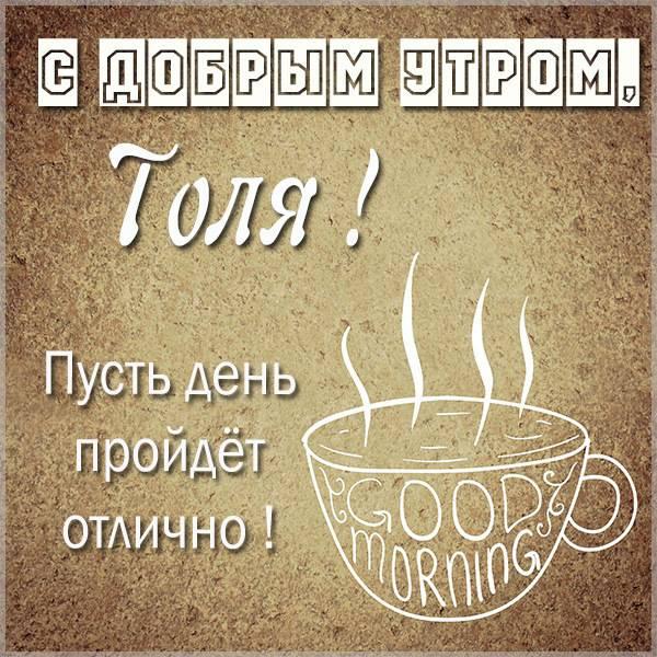 Картинка с добрым утром Толя - скачать бесплатно на otkrytkivsem.ru