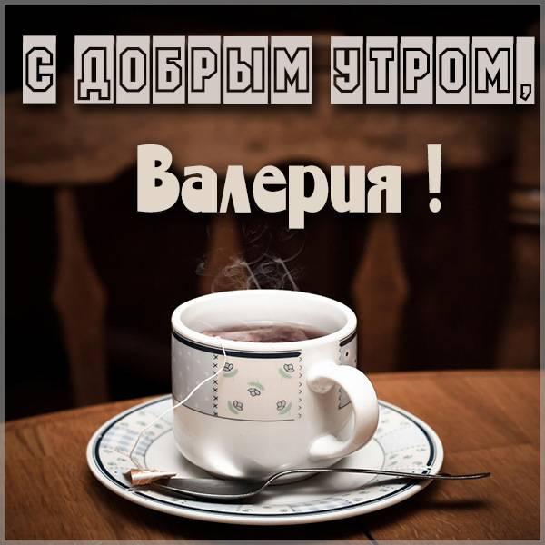 Картинка с добрым утром Валерия - скачать бесплатно на otkrytkivsem.ru