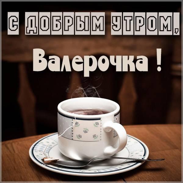 Картинка с добрым утром Валерочка - скачать бесплатно на otkrytkivsem.ru