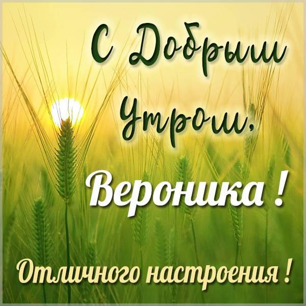 Картинка с добрым утром Вероника - скачать бесплатно на otkrytkivsem.ru