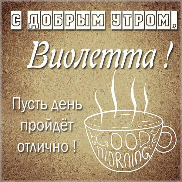 Картинка с добрым утром Виолетта - скачать бесплатно на otkrytkivsem.ru