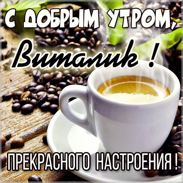 Картинка с добрым утром Виталик - скачать бесплатно на otkrytkivsem.ru