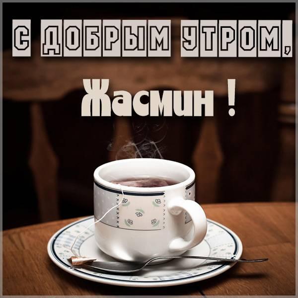 Картинка с добрым утром Жасмин - скачать бесплатно на otkrytkivsem.ru