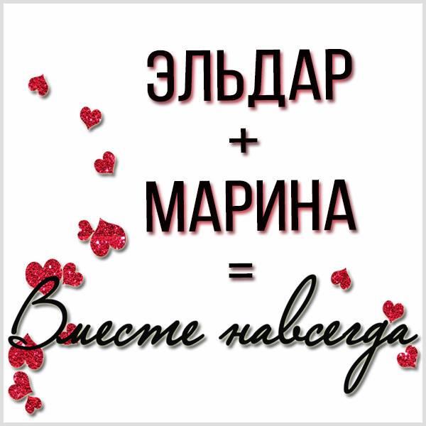 Картинка с именами Эльдар и Марина - скачать бесплатно на otkrytkivsem.ru