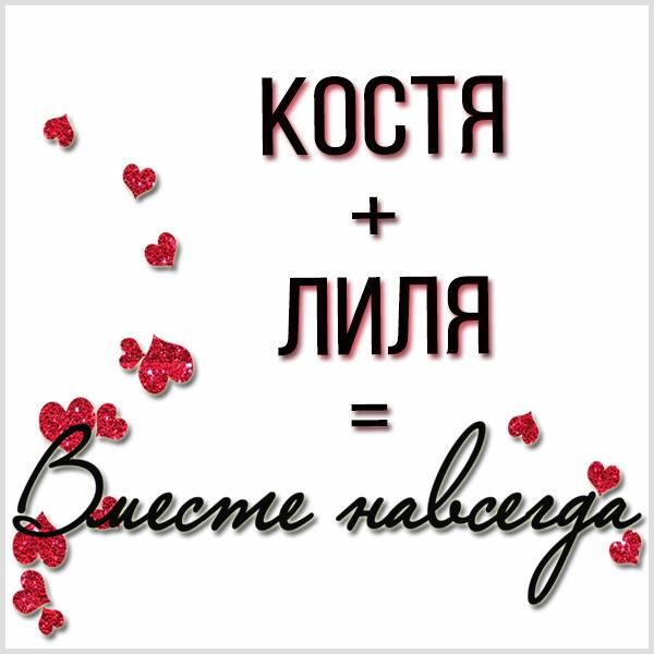Картинка с именами Костя и Лиля - скачать бесплатно на otkrytkivsem.ru