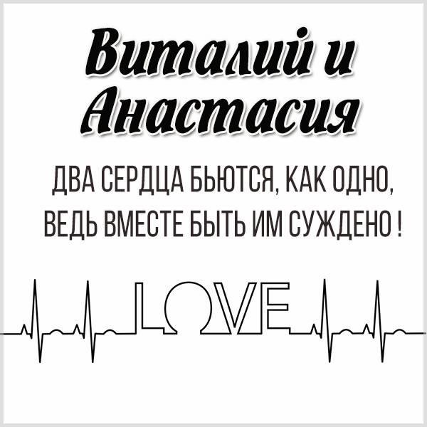 Картинка с именами Виталий и Анастасия - скачать бесплатно на otkrytkivsem.ru