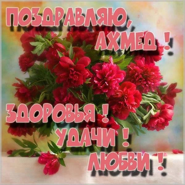 Картинка с именем Ахмед - скачать бесплатно на otkrytkivsem.ru