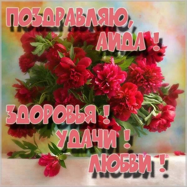 Картинка с именем Аида - скачать бесплатно на otkrytkivsem.ru