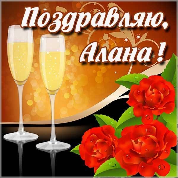 Картинка с именем Алана - скачать бесплатно на otkrytkivsem.ru