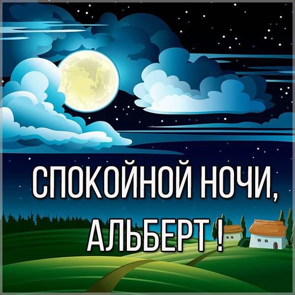 Картинка с именем Альберт спокойной ночи - скачать бесплатно на otkrytkivsem.ru
