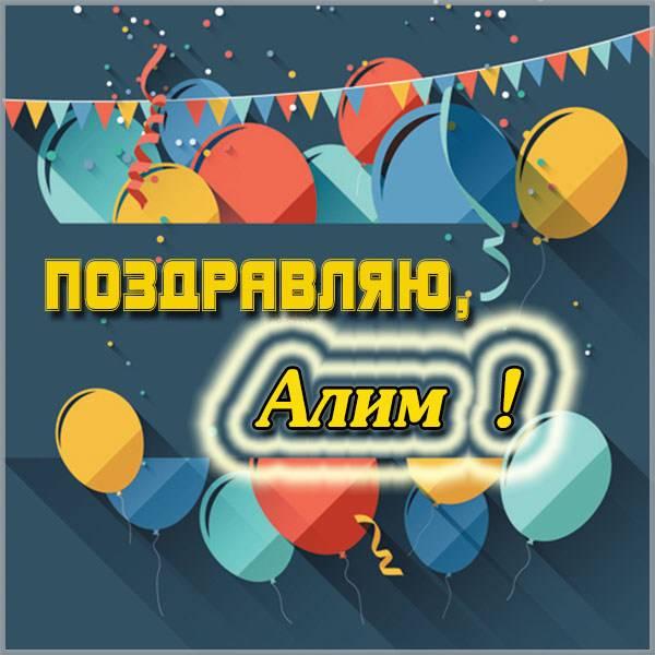 Картинка с именем Алим - скачать бесплатно на otkrytkivsem.ru