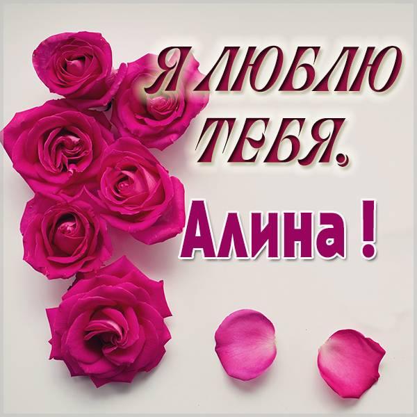 Картинка с именем Алина я тебя люблю - скачать бесплатно на otkrytkivsem.ru