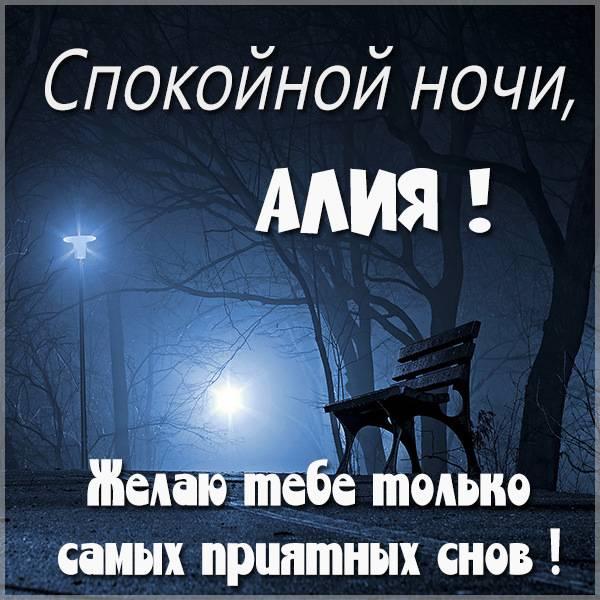 Картинка с именем Алия спокойной ночи - скачать бесплатно на otkrytkivsem.ru