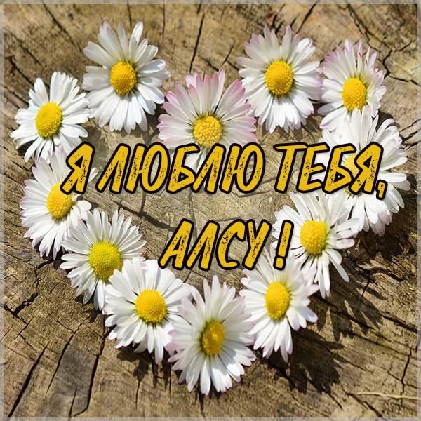 Картинка с именем Алсу я тебя люблю - скачать бесплатно на otkrytkivsem.ru