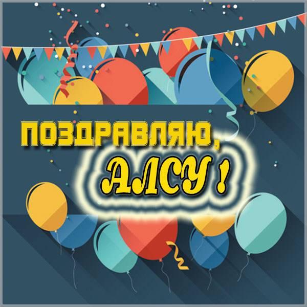 Картинка с именем Алсу - скачать бесплатно на otkrytkivsem.ru