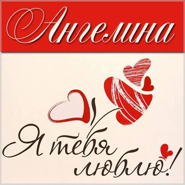 Картинка с именем Ангелина я тебя люблю - скачать бесплатно на otkrytkivsem.ru