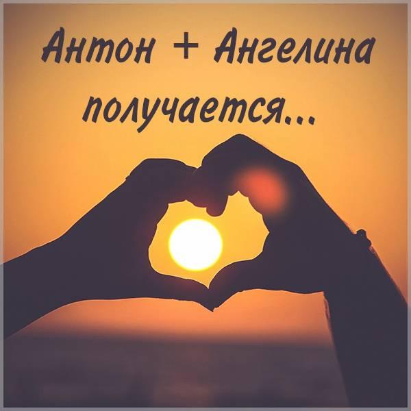 Картинка с именем Антон и Ангелина - скачать бесплатно на otkrytkivsem.ru