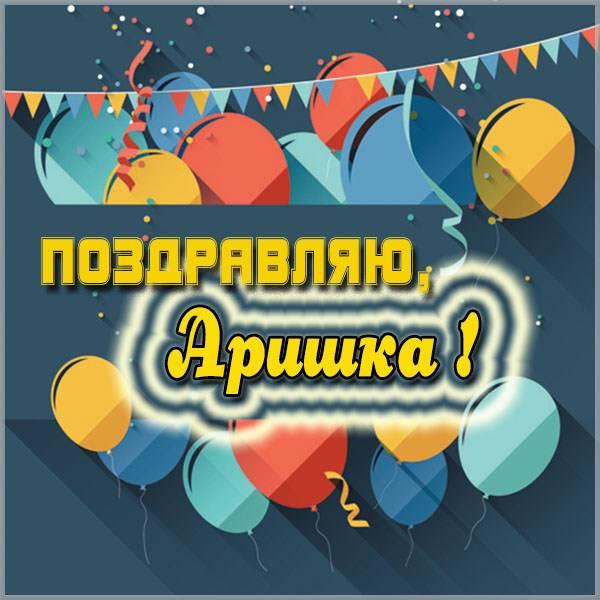 Картинка с именем Аришка - скачать бесплатно на otkrytkivsem.ru