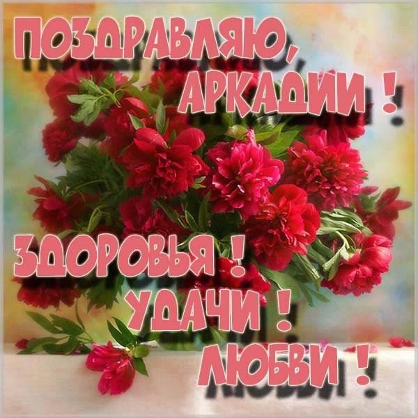 Картинка с именем Аркадий - скачать бесплатно на otkrytkivsem.ru