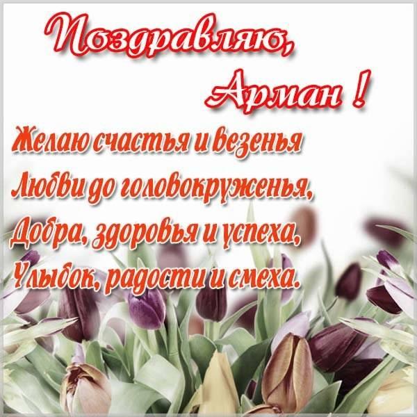 Картинка с именем Арман - скачать бесплатно на otkrytkivsem.ru